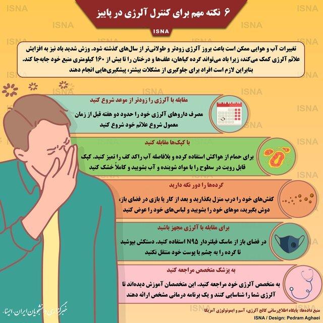 اینفوگرافی آلرژی