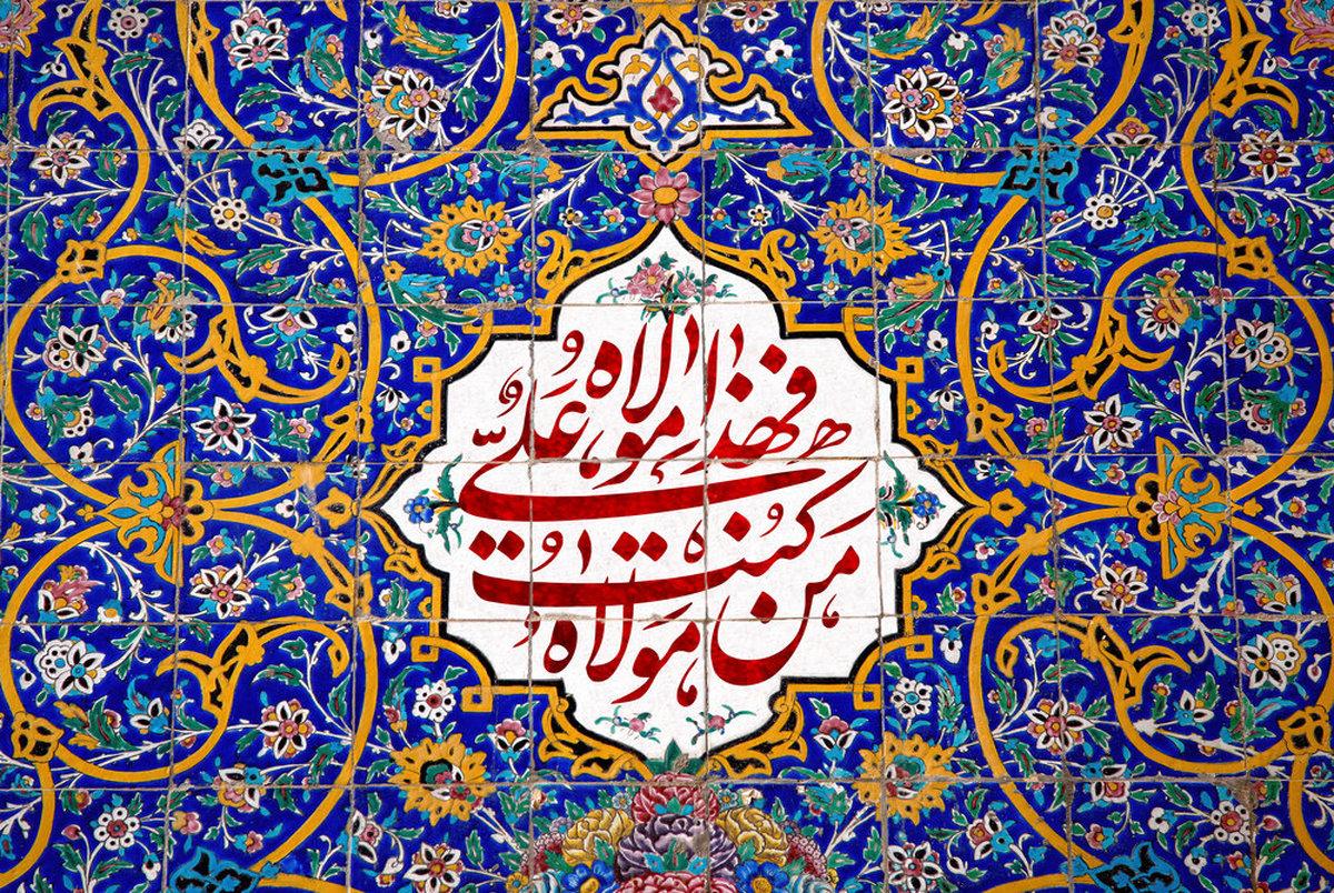 نماهنگ ویژه عید غدیر با نوای مهدی رسولی