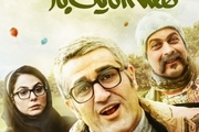 اکران یک فیلم کمدی با بازی پژمان جمشیدی و پژمان بازغی در عید نوروز