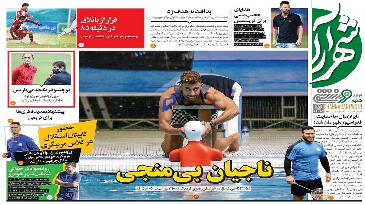 روزنامههای ورزشی ۶ دی