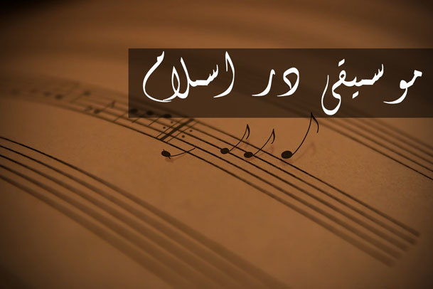 موسیقی در اسلام