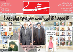 گزیده روزنامه های 26 اردیبهشت 1400