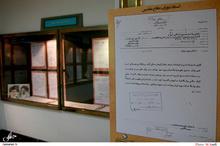 نمایشگاه  تخصصی اسناد دفاع مقدس