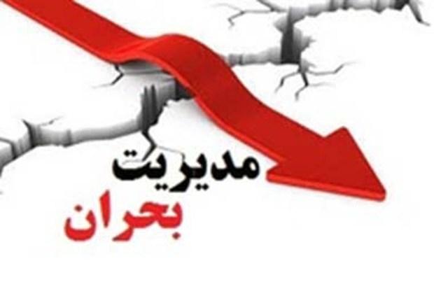 کارگاه آموزشی مدیریت بحران در خراسان شمالی آغاز شد