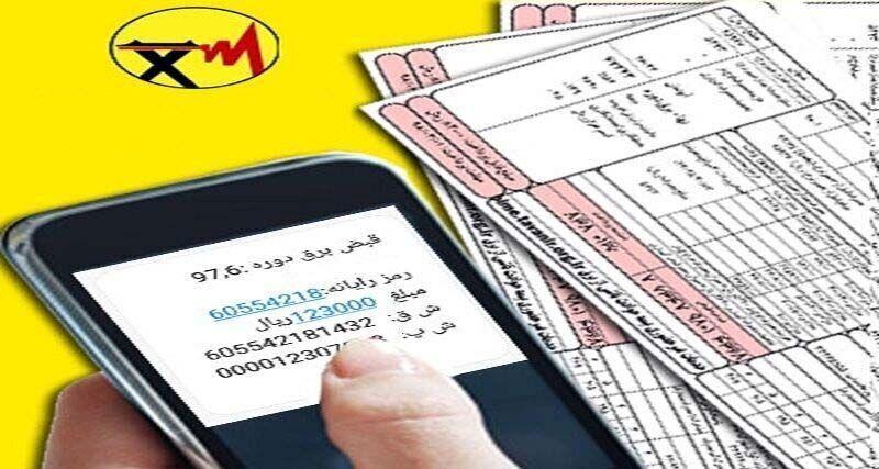 هزینه قبوض کاغذی در خراسان جنوبی صرف خرید نوشتافزار شد