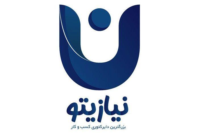 نیازیتو بزرگترین دایرکتوری مشاغل ایران