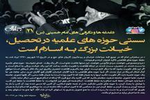 پوستر | امام خمینی(س): سستی حوزه های علمیه در تحصیل، خیانت بزرگ به اسلام است