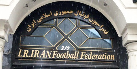 حراج ساختمان فدراسیون فوتبال به تعویق افتاد+ویدیو