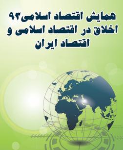 همایش اقتصاد اسلامی93 (اخلاق در اقتصاد اسلامی و اقتصاد ایران)