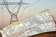 روش تغییر نام قبوض برق/ خدمات غیرحضوری شرکت توزیع نیروی برق تهران