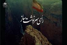 رفراندومی که سرنوشت ملت ایران را تعیین کرد/ امام خمینی (س): جمهوری اسلامی؛ نه یک حرف کم و نه یک حرف زیاد
