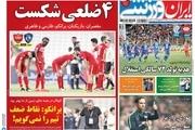 روزنامههای ورزشی ۵ مهر