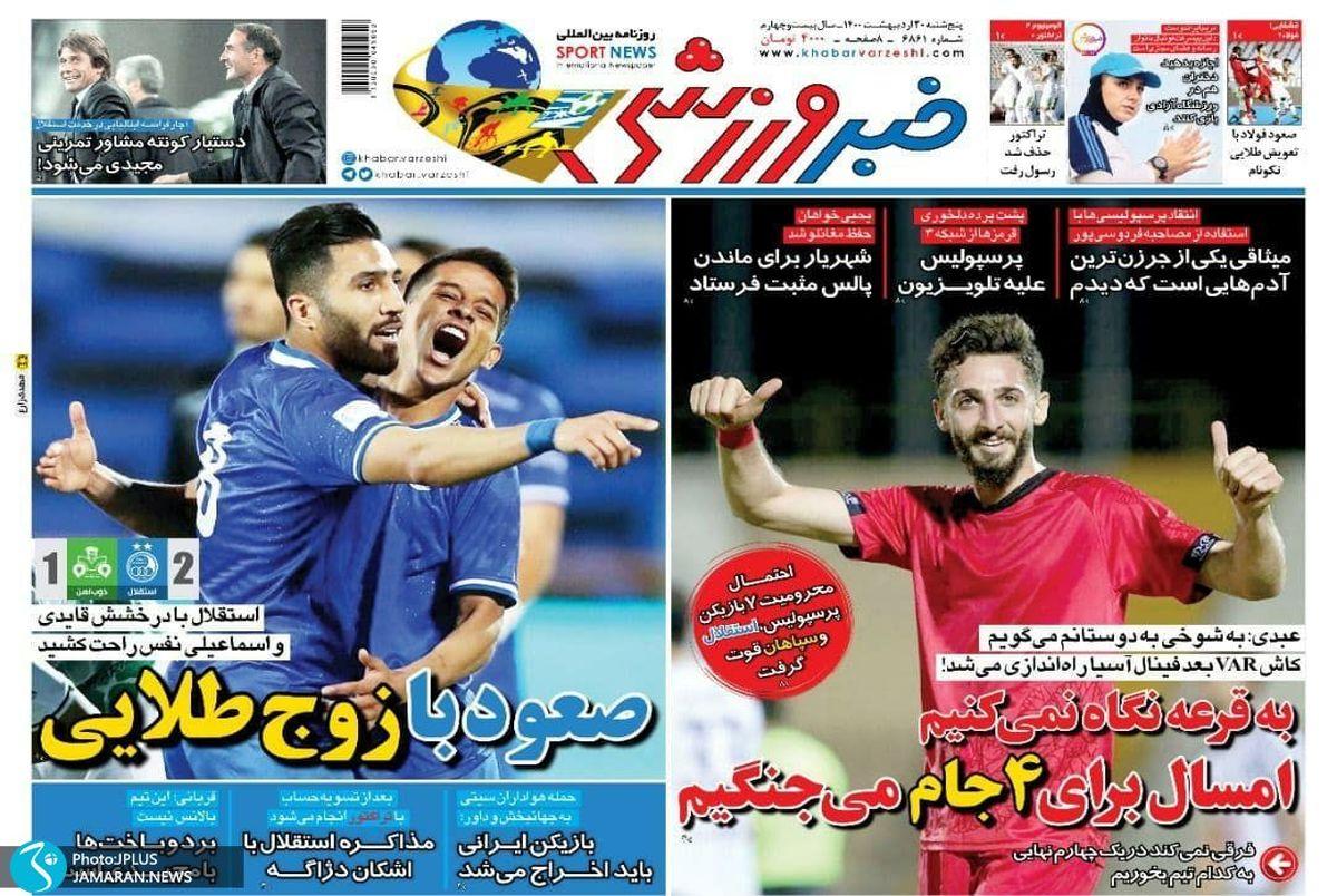 روزنامههای ورزشی 30 اردیبهشت 1400