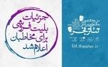زمان بلیتفروشی جشنواره تئاتر فجر مشخص شد