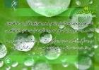 دعای روز هفدهم ماه مبارک رمضان+متن، صوت و ترجمه