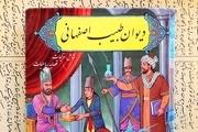 """دیوان """"طبیب اصفهانی""""، حاوی اشعار دلنشین"""