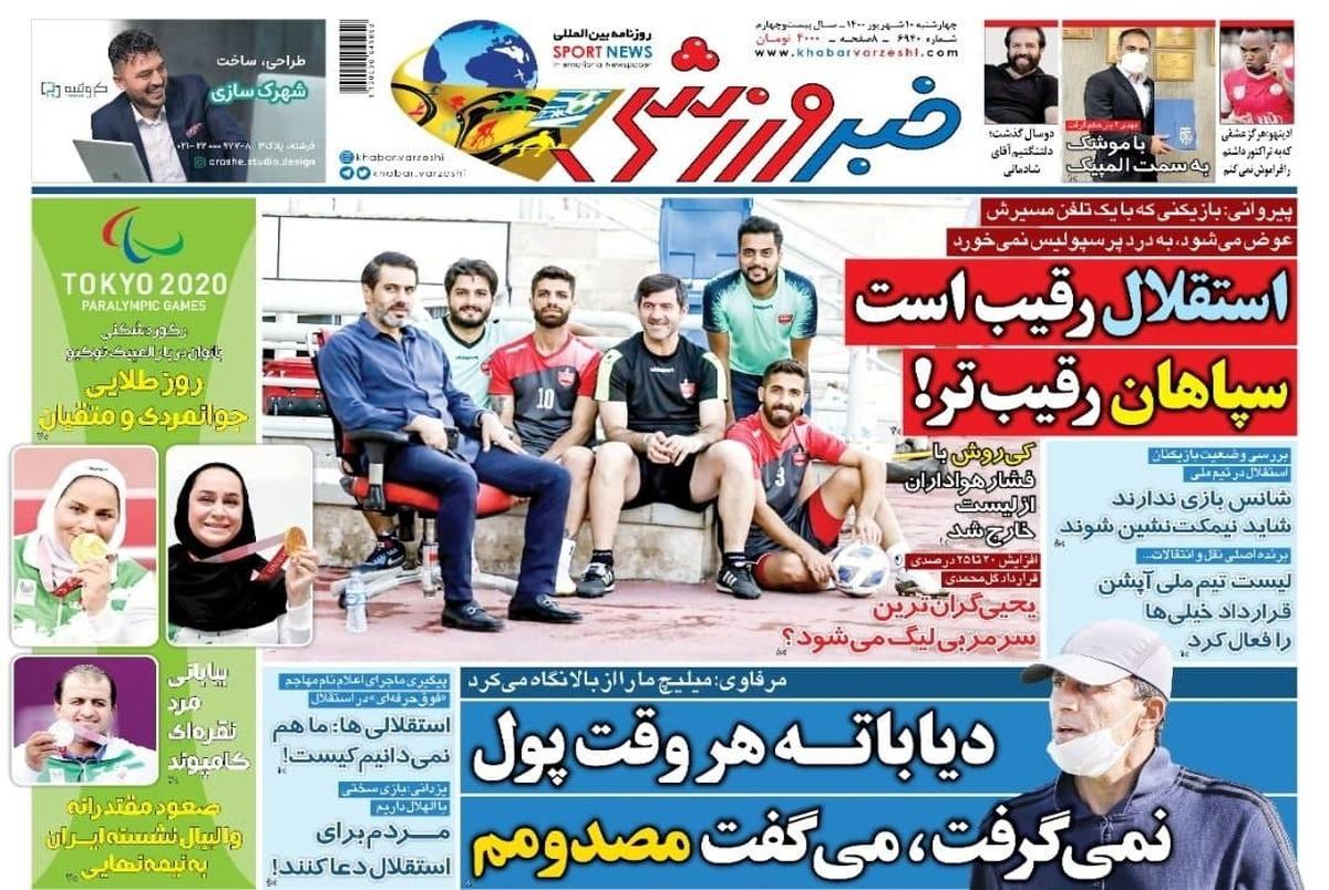 روزنامههای ورزشی 10 شهریور 1400