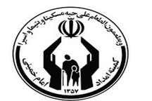 2000کودک با سوء تغذیه تحت پوشش کمیته امداد آذربایجان غربی است