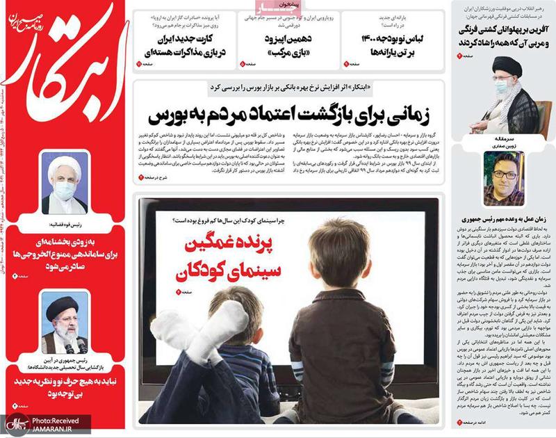 گزیده روزنامه های 20 مهر 1400