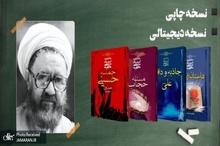 خرید کتاب های شهید مطهری با 10 درصد تخفیف برای مخاطبان جماران