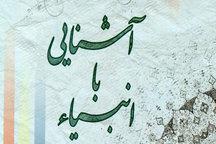 «آشنایی با انبیاء از دیدگاه امام خمینی(س)» منتشر شد
