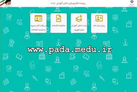 جزئیات ثبت نام الکترونیکی دانش آموزان از اول خرداد