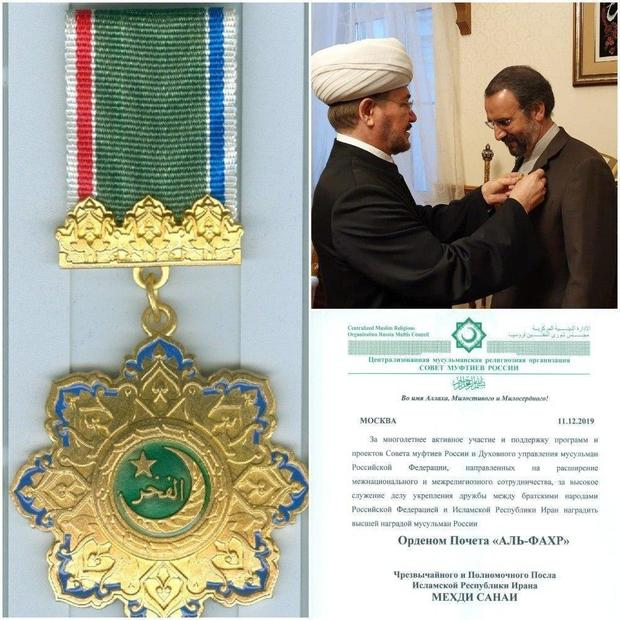 اعطای عالیترین نشان مسلمانان روسیه به سفیر ایران