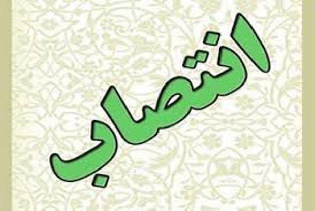 دو انتصاب در فرمانداری های استان گلستان
