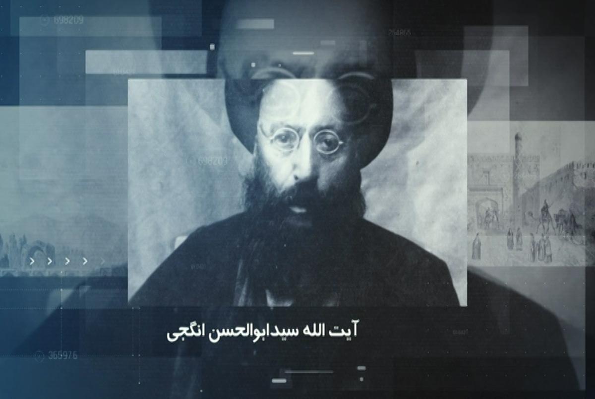 از زندگی آیت الله سید ابوالحسن انگجی چه می دانید؟