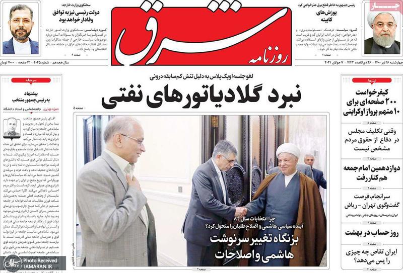 گزیده روزنامه های 16 تیر 1400
