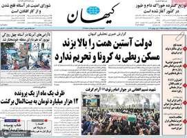 گزیده روزنامه های 11 تیر 1399