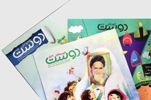 شماره های خرداد ماه «دوست» منتشر شد