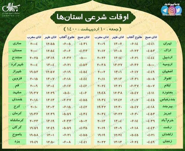 اوقات شرعی استان ها؛ جمعه 10 اردیبهشت 1400