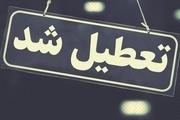 تمامی ادارات و بانکهای خوزستان فردا تعطیل است