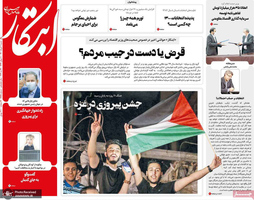 گزیده روزنامه های 1 خرداد 1400