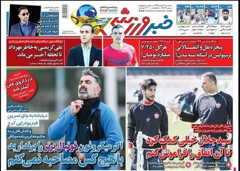 روزنامههای ورزشی 14 بهمن 1399