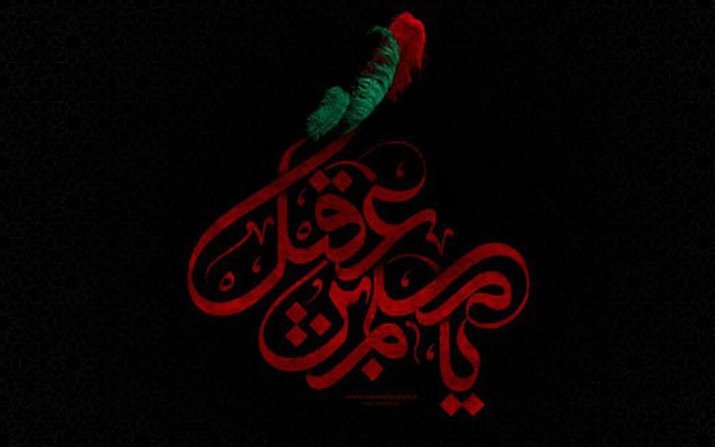 دانلود مداحی شهادت حضرت مسلم/ جواد مقدم