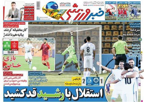 روزنامههای ورزشی 11 دی 1399