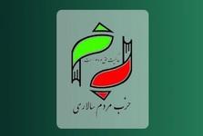 حزب مردم سالاری: عوامل نفوذی وابسته به رژیم صهیونیستی را هرچه سریعتر، شناسایی، معرفی و مجازات کنید