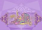 دانلود مولودی میلاد حضرت زهرا سلام الله علیها/ امیر کرمانشاهی