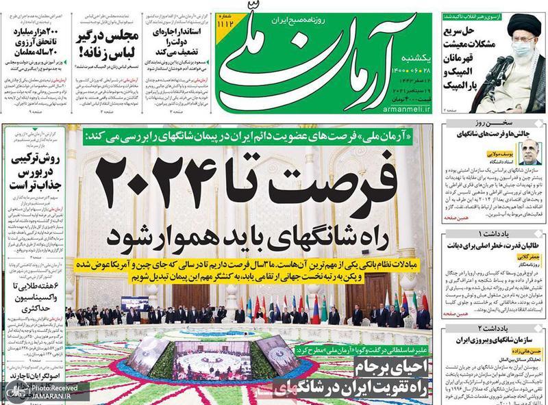 گزیده روزنامه های 28 شهریور 1400