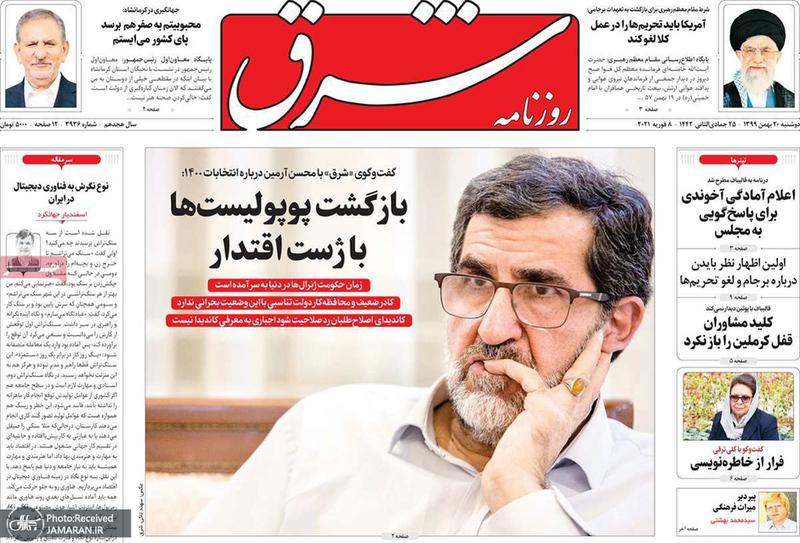 گزیده روزنامه های 20 بهمن 1399