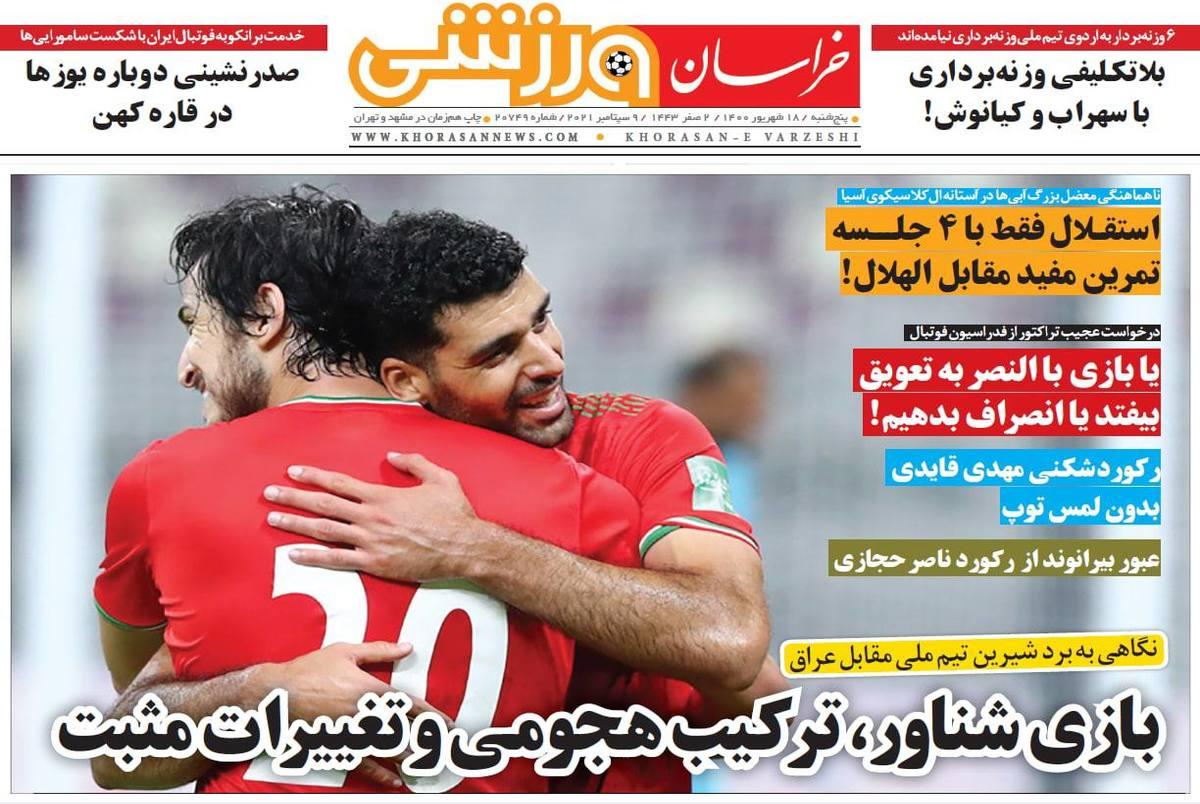 روزنامه های ورزشی ۱۸ شهریور ۱۴۰۰