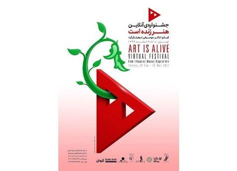 از پوستر جشنواره «هنرزنده است» رونمایی شد+ عکس