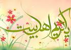دانلود مولودی میلاد امام حسن علیه السلام/ حمید علیمی