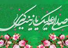 دانلود مولودی میلاد حضرت زینب سلام الله علیها/ سیدمهدی میرداماد