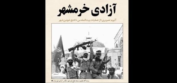 آرشیو ملی ایران منتشر کرد: آلبوم تصاویر آزادسازی خرمشهر