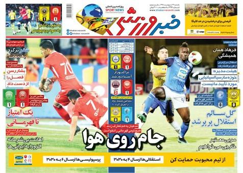 روزنامههای ورزشی 22 اردیبهشت 1398