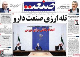 گزیده روزنامه های 6 اردیبهشت 1400