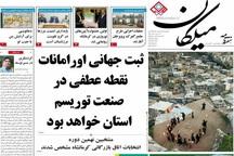 توسعه گردشگری مرکزیت غرب را به کرمانشاه باز می گرداند